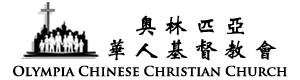 奥林匹亚华人基督教会