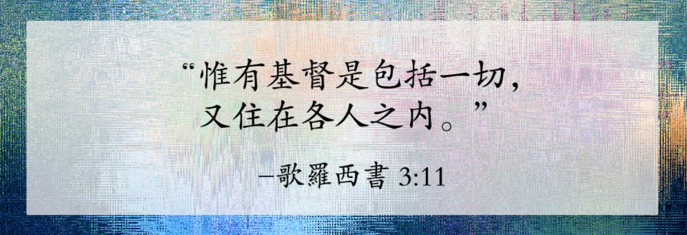 Slider3-歌罗西3章11