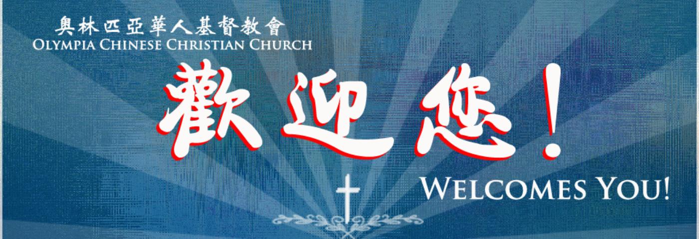 Slider3-Church Welcome 欢迎您(繁)(中英)